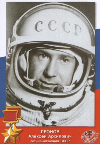 Леонов – первый в космосе