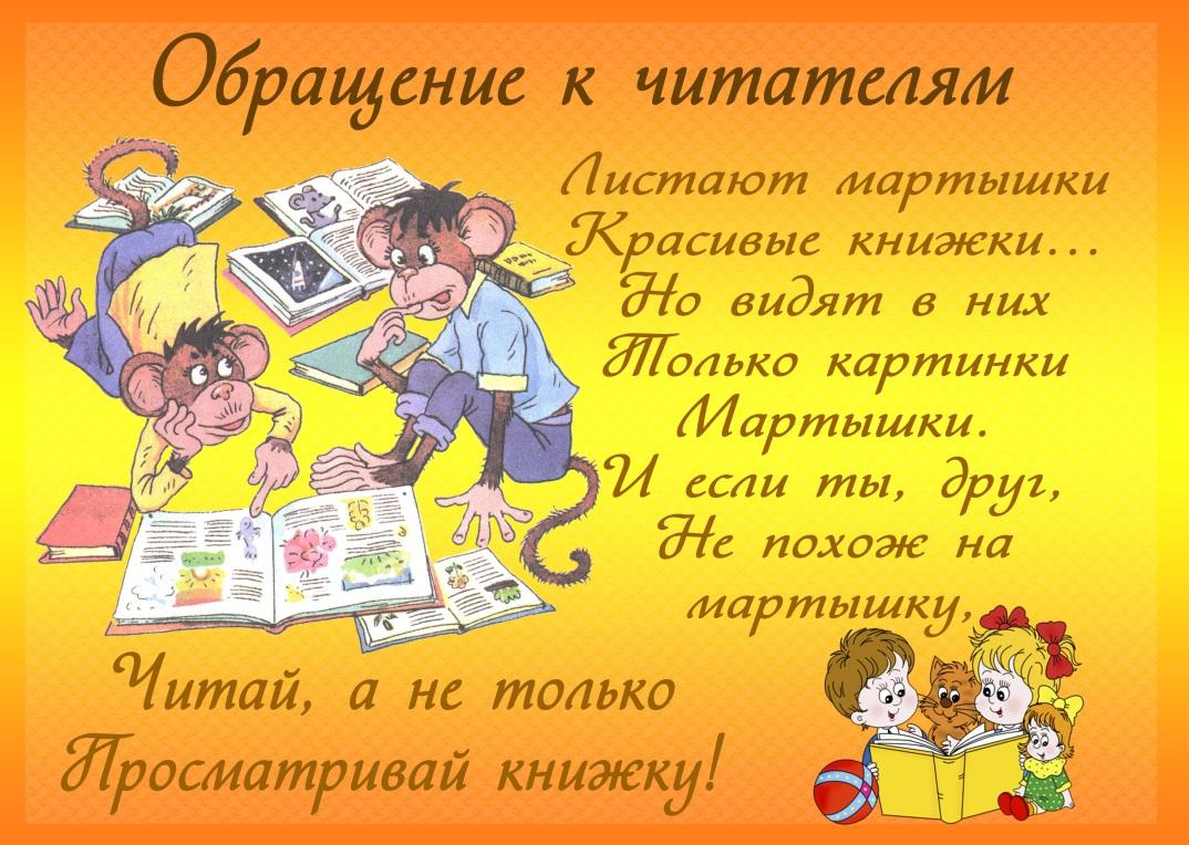 Обращения_к_читателям