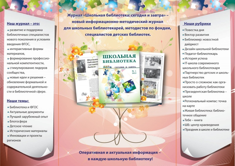 800px-Bibliomir_buklet