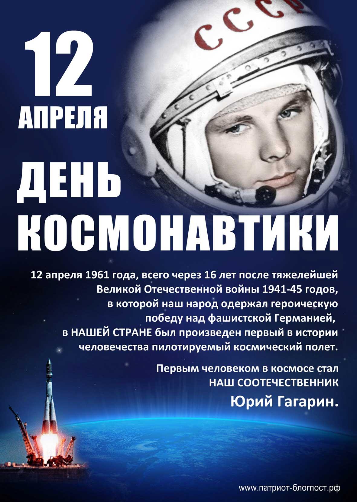 Концерт ко дню 55 летию космонавтики
