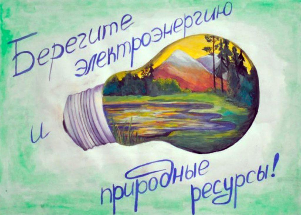 Плакат рисунок энергосбережение